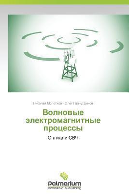 Volnovye Elektromagnitnye Protsessy Molotkov Nikolay