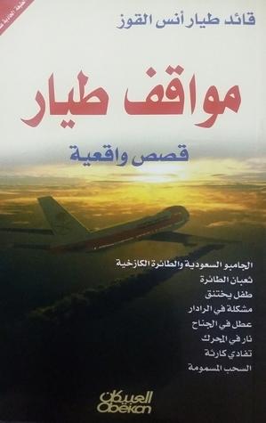 مواقف طيار قصص واقعية أنس بن عبدالحميد القوز
