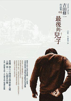 最後的兒子 Shūichi Yoshida