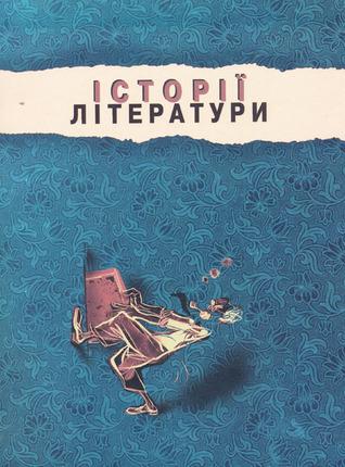 Історії літератури  by  Марко Павлишин