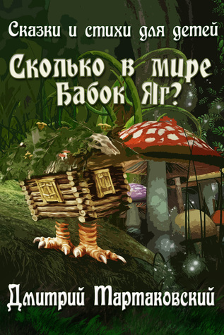 Сколько в мире Бабок Яг?  by  Дмитрий Тартаковский