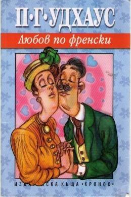 Любов по френски  by  P.G. Wodehouse