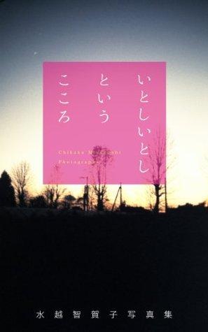 A yearning heart  by  Chikako Mizukoshi
