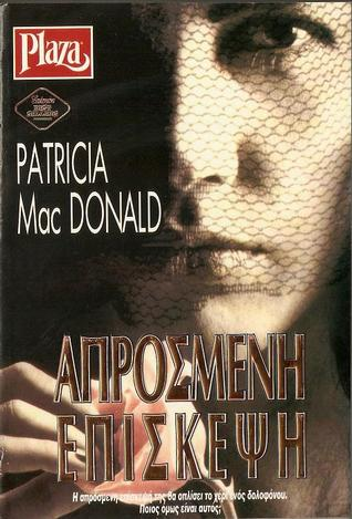 Απρόσμενη Επίσκεψη  by  Patricia MacDonald