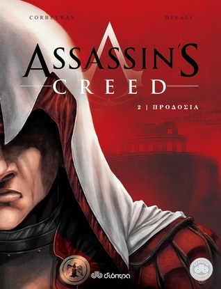 Προδοσία (Assassins Creed (Comic) #2)  by  Éric Corbeyran
