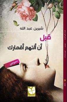 قبل أن ألتهم أقمارك  by  شيرين عبدالله