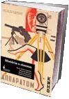 História e cinema  by  Maria Helena Capelato, Marcos Napolitano, Elias Tomé Saliba e Eduardo Morettin