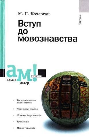Вступ до мовознавства М. П. Кочерган