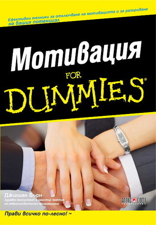 Мотивация for Dummies Gillian Burn