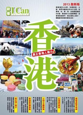 耐看(I CAN):香港-真正香港人推介!(2013全新版)  by  戴保倫