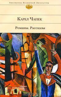 Романы. Рассказы Karel Čapek