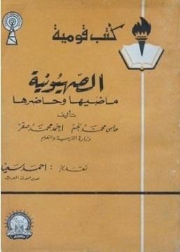 الصهيونية ماضيها وحاضرها حلمي محمد نجم