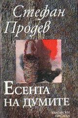 Есента на думите Стефан Продев