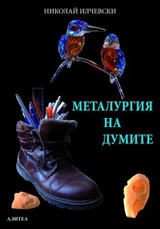 Металургия на думите Nikolay Ilchevski