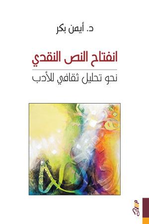 انفتاح النص النقدي: نحو تحليل ثقافي للأدب  by  أيمن بكر