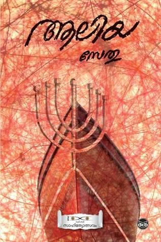 ആലിയ  by  സേതു(Sethu)