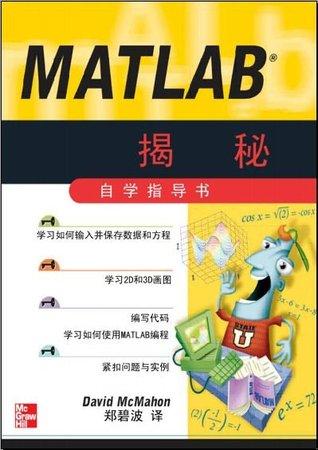 Matlab揭秘 David McMahon