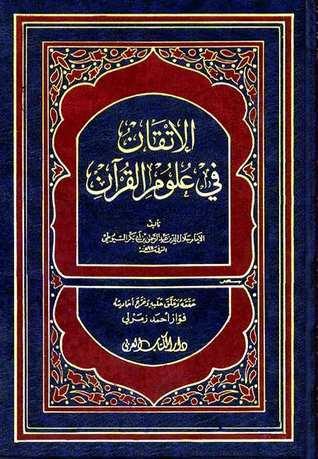 الإتقان في علوم القرآن  by  جلال الدين السيوطي