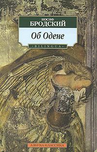 Об Одене  by  Joseph Brodsky