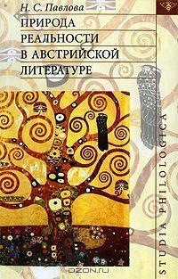 Природа реальности в австрийской литературе  by  Nina Pavlova
