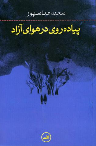 پیاده روی در هوای آزاد  by  سعید عباسپور