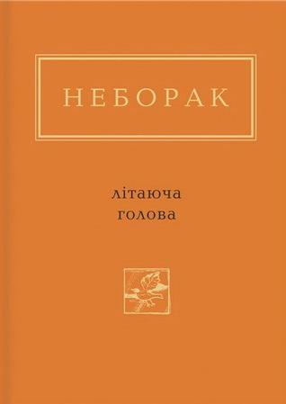 Літаюча голова  by  Віктор Неборак