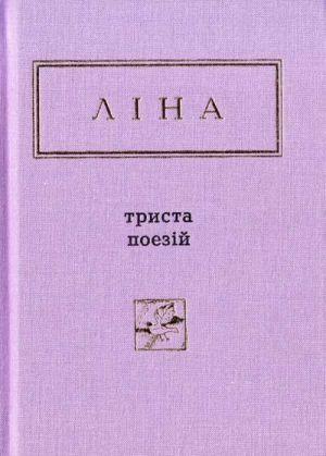 Триста поезій  by  Lina Kostenko