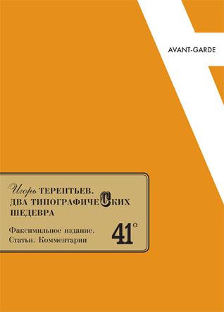 Два типографических шедевра. Факсимильное издание. Статьи. Комментарии + 2 брошюры Игорь Терентьев