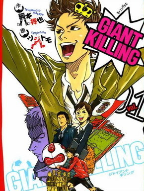 Giant Killing, Vol. 01 Masaya Tsunamoto