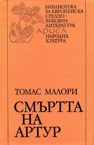 Смъртта на Артур. Том 1  by  Thomas Malory