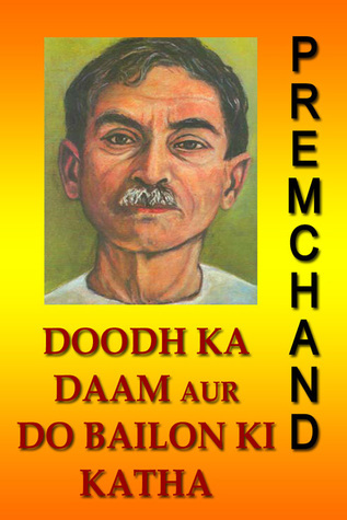 Doodh ka Daam Aur Do Bailon ki Katha  by  Munshi Premchand