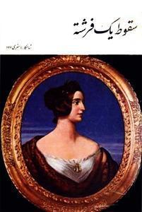 سقوط یک فرشته  by  Mrs. Henry Wood