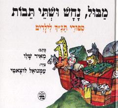 מבול, נחש ושתי תיבות  by  Meir Shalev