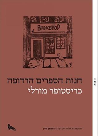 חנות הספרים הרדופה  by  Christopher Morley