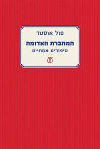 המחברת האדומה  by  Paul Auster