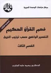 فهم القرآن الحكيم: التفسير الواضح حسب ترتيب النزول - القسم الثالث محمد عابد الجابري
