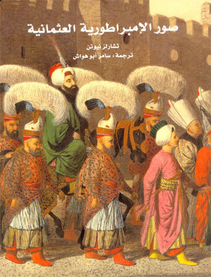 صور الإمبراطورية العثمانية  by  Charles Newton