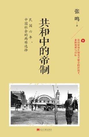 共和中的帝制:民国六年,中国社会的两难选择 张鸣