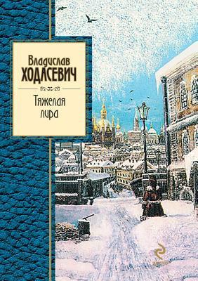 Tyazhelaya Lira  by  Vladislav Hodasevich