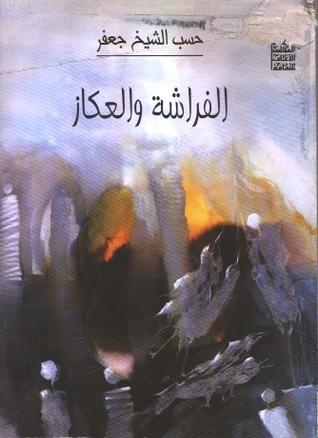الفراشة والعكاز  by  حسب الشيخ جعفر