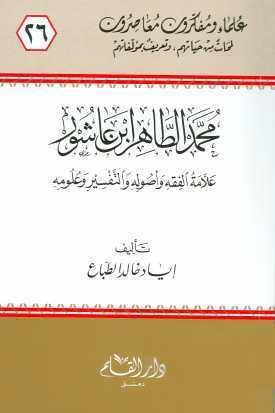 محمد الطاهر بن عاشور  by  إياد خالد الطباع