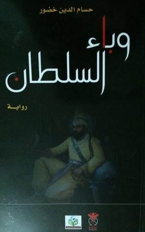 وباء السلطان  by  حسام الدين خضور