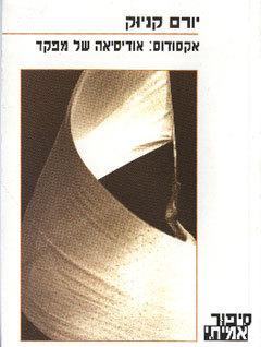 אקסודוס: אודיסיאה של מפקד  by  Yoram Kaniuk