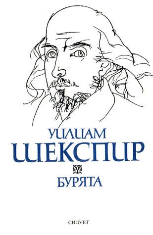Бурята  by  William Shakespeare