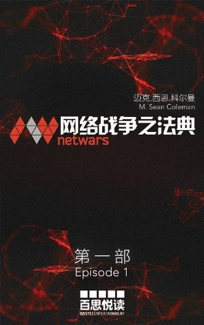 Netwars - The Code 1 (Chinese Edition): Thriller  by  M. Sean Coleman