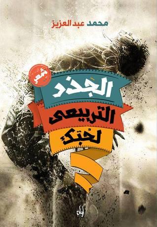 الجذر التربيعى لحُبِّك  by  محمد عبد العزيز القاضي