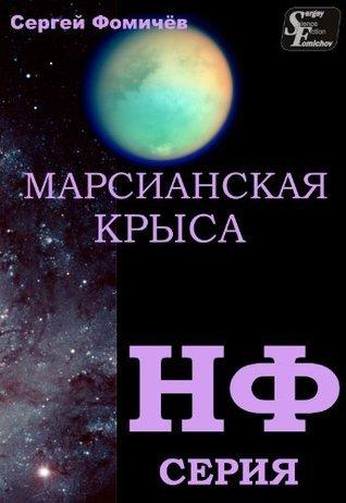 Марсианская крыса (SF collection Book 2) Sergey Fomichov