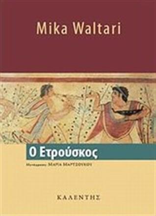 Ο Ετρούσκος Mika Waltari