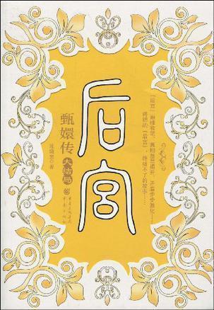 后宫·甄嬛传VII (后宫,#7) 流潋紫
