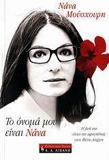 Το όνομα μου είναι Νάνα:  Η ζωή της όπως την αφηγήθηκε στον Φώτη Απέργη  by  Nana Mouskouri